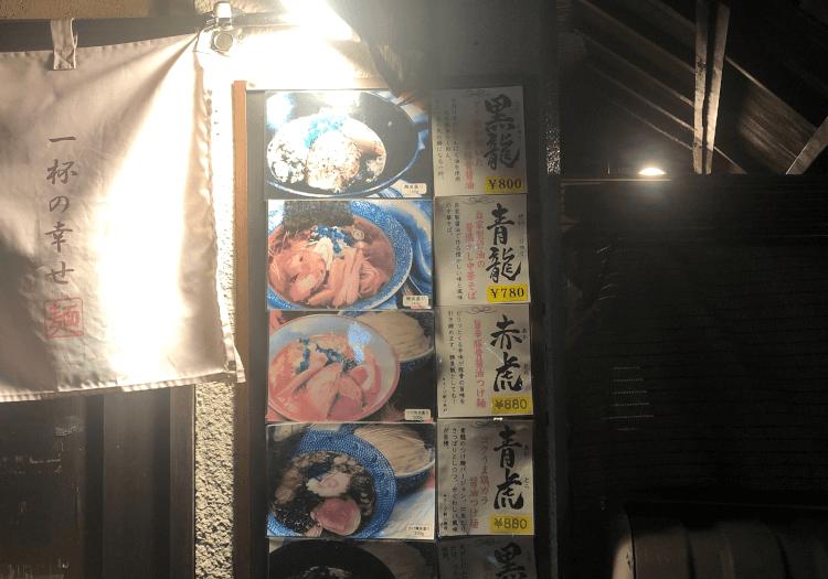 大井町 らーめん幸龍 店頭のメニュー