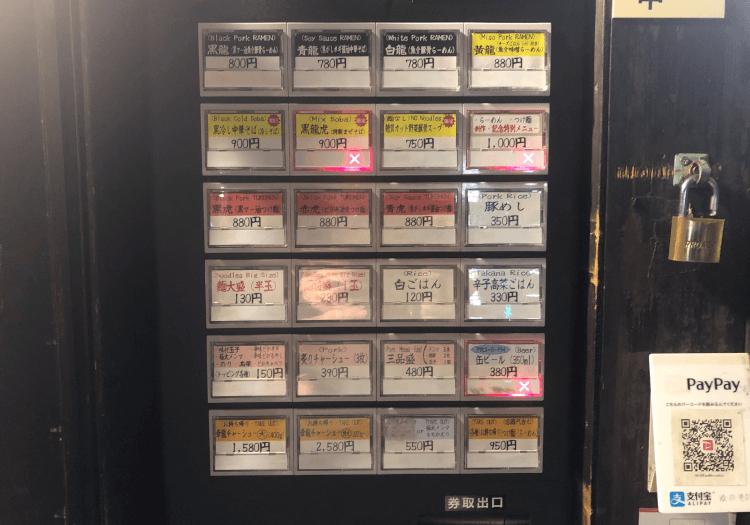 大井町 らーめん幸龍の券売機