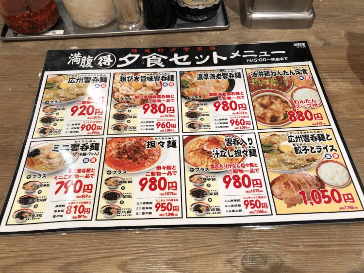 満腹 得 夕食セットメニュー@広州市場 田町店