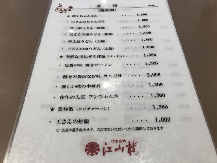 江山楼新館の店内のメニュー