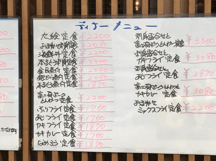 漁師料理 九絵のディナーメニュー