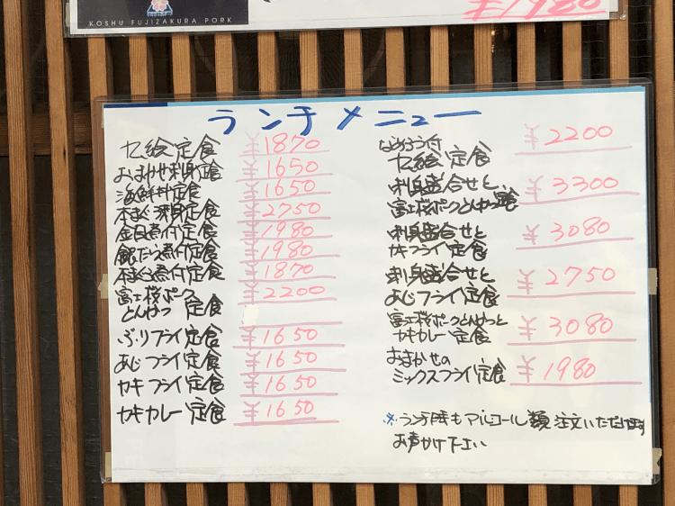 漁師料理 九絵のランチメニュー