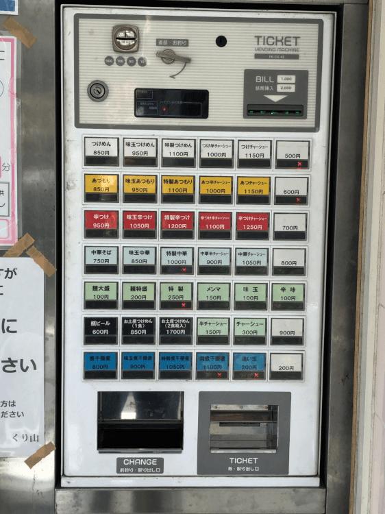 白楽 くり山の券売機