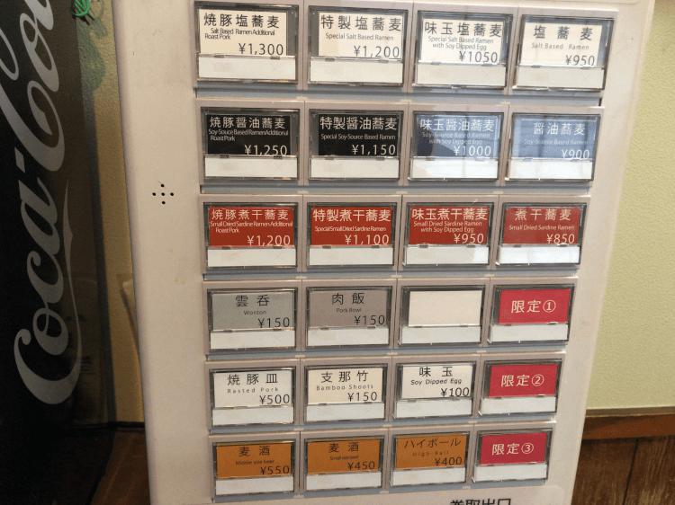 神保町 黒須の券売機