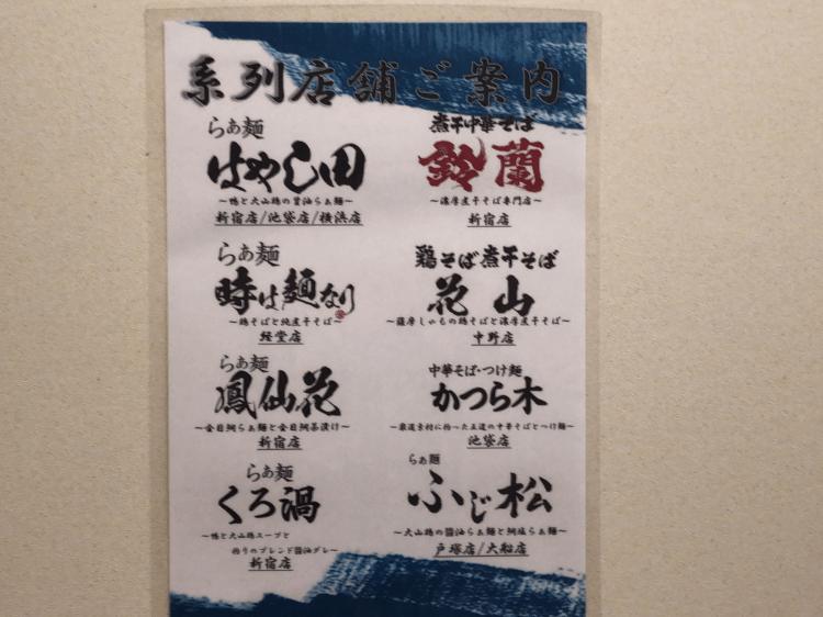 新宿「くろ渦」の店内に貼られた「らぁ麺 はやし田」の系列店