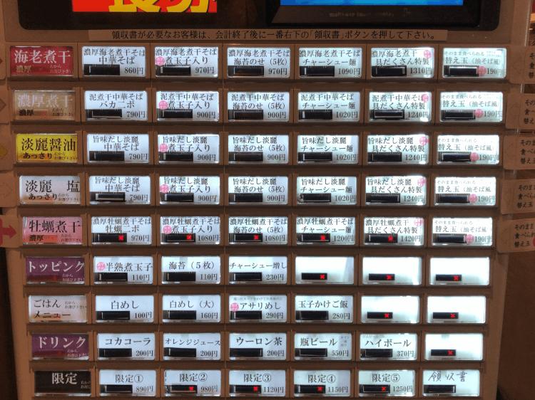 麺屋 まほろ芭 蒲田の券売機 2020.07