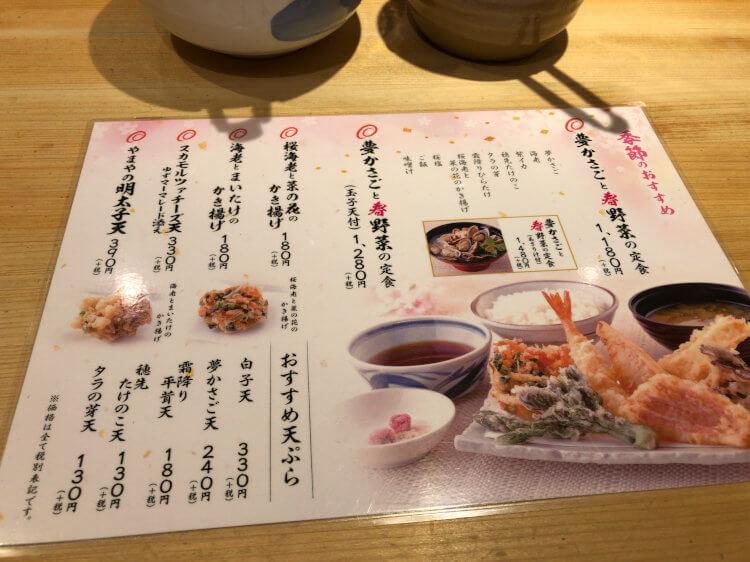 天ぷら定食まきの のメニュー その2