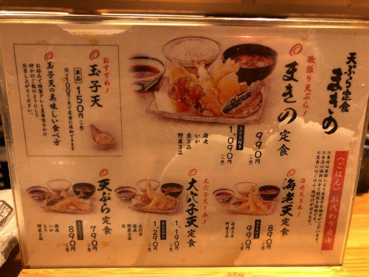 天ぷら定食まきの のメニュー その1