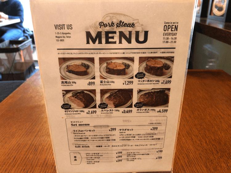 マロリーポークステーキのメニュー