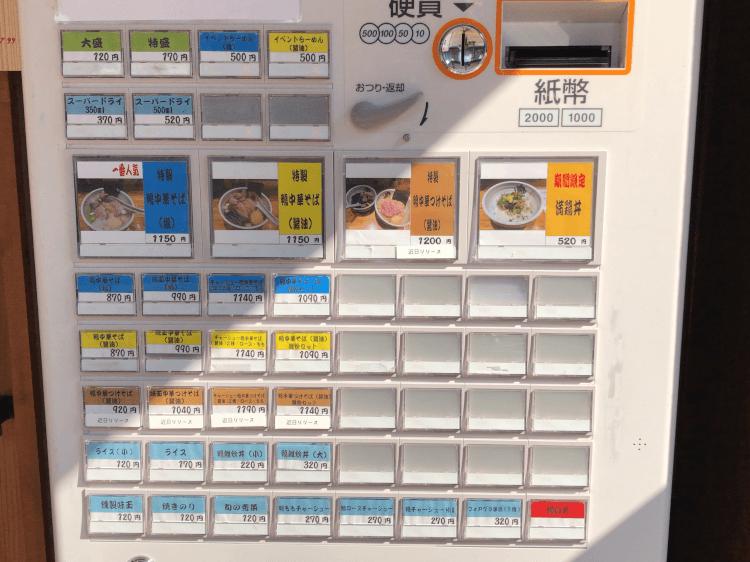 満鶏軒 本郷三丁目店の券売機