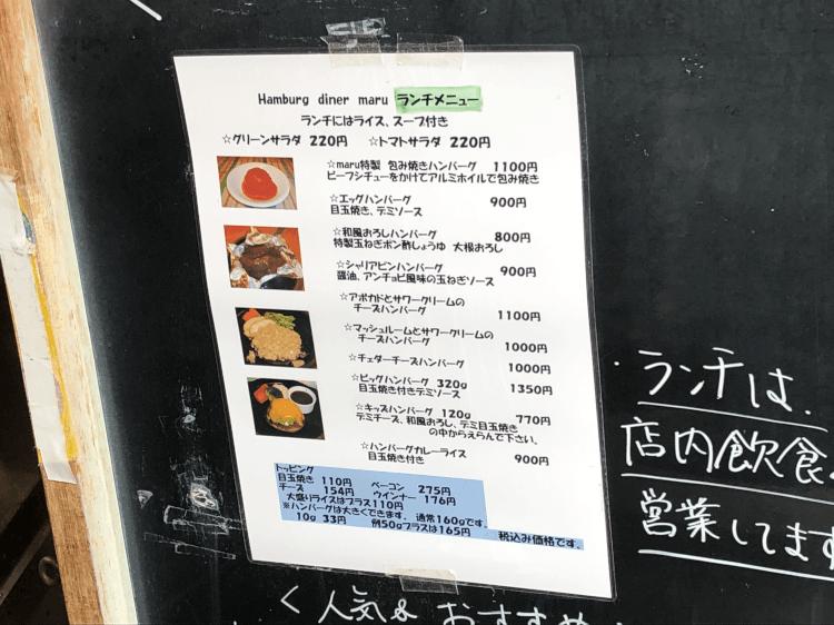 大井町 ハンバーグダイナーマル 店頭のランチメニュー