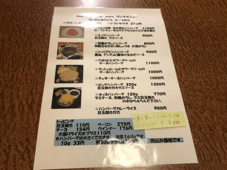 大井町 ハンバーグダイナーマルのランチメニュー