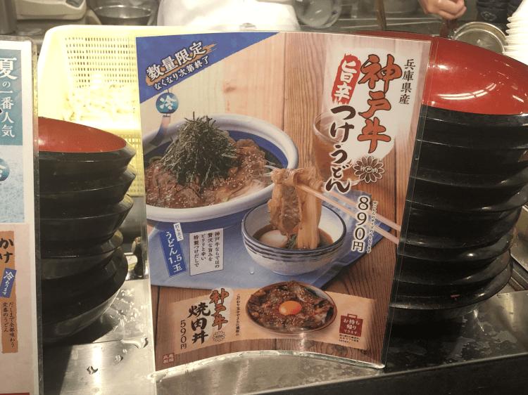 丸亀製麺 神戸牛 旨辛つけうどんのチラシ