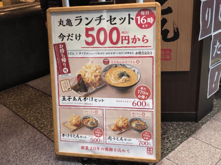 丸亀ランチセットのポスター@丸亀製麺 大崎ThinkPark店