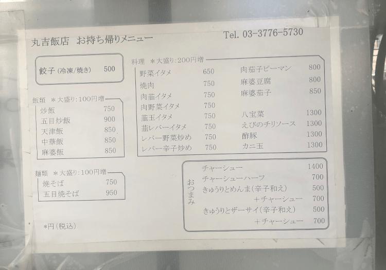 大井町 丸吉飯店のお持ち帰りメニュー