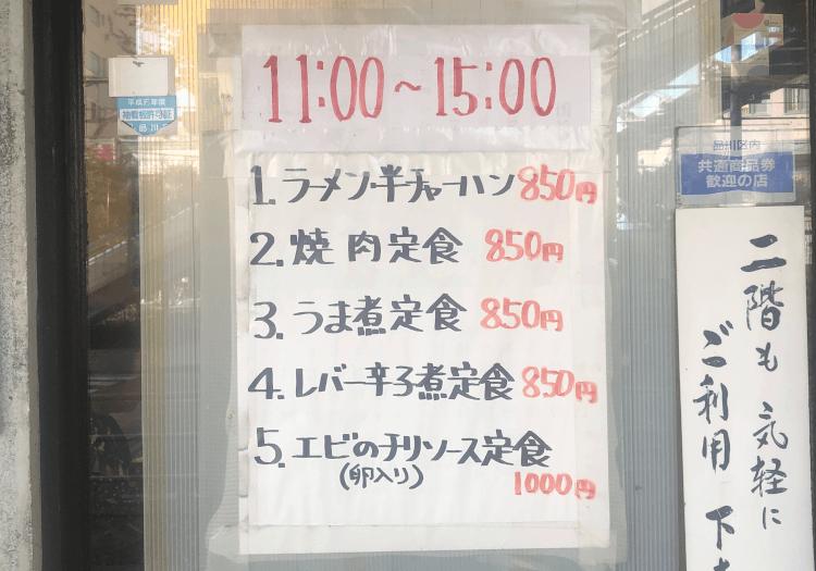 大井町 丸吉飯店のランチメニュー
