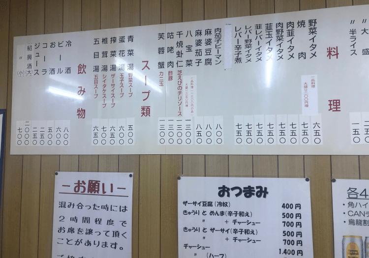 大井町 丸吉飯店の壁のメニュー その2