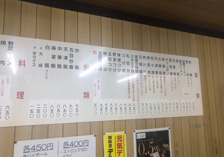 大井町 丸吉飯店の壁のメニュー その1