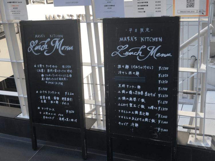 恵比寿 マサズキッチン 店頭の黒板に書かれたメニュー