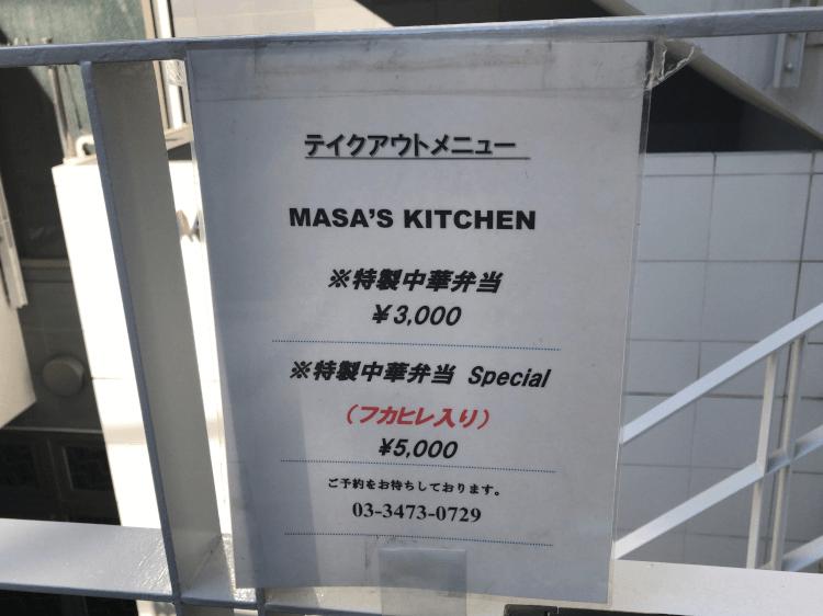 恵比寿 マサズキッチン その1
