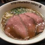 【牛骨スープ&ローストビーフ】「牛骨らぁ麺マタドール」北千住