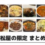 松屋の限定 実食レポまとめ「ゴロチキ・鰻・ステーキ・ビーフシチュー」etc. 全て実食!