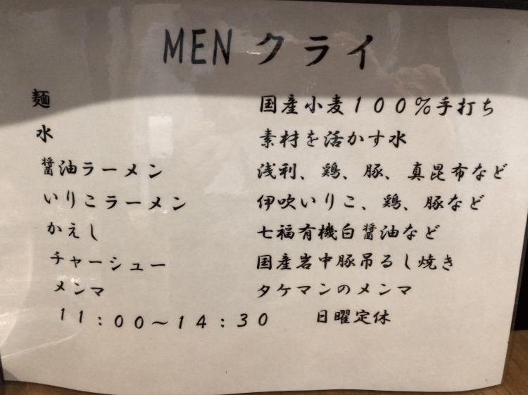 MEN クライの説明書き
