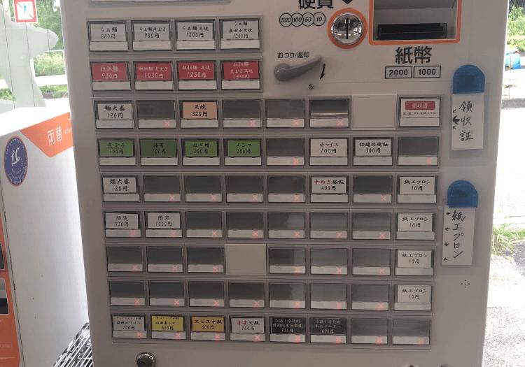 風祭 麺庵ちとせの券売機