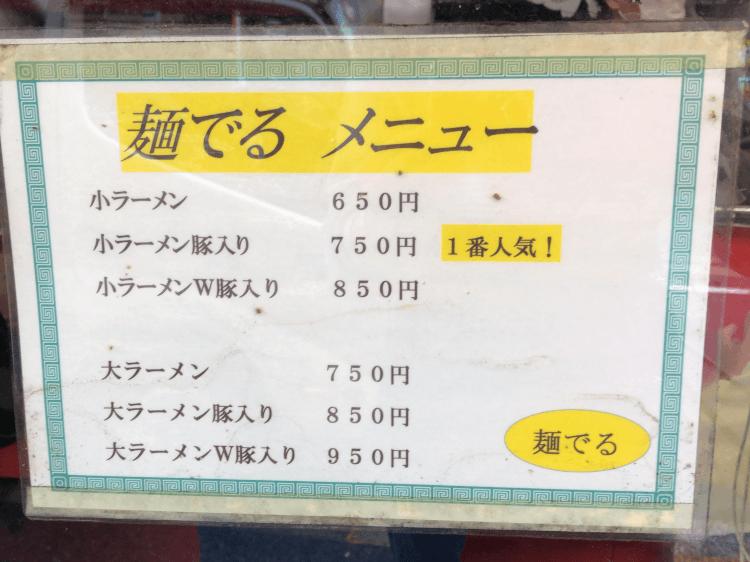 麺でる 戸越公園店の店頭に貼られたメニュー
