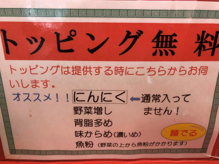麺でる 戸越公園店の無料トッピング