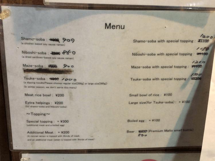 西荻窪 麺尊Rage の英語メニュー
