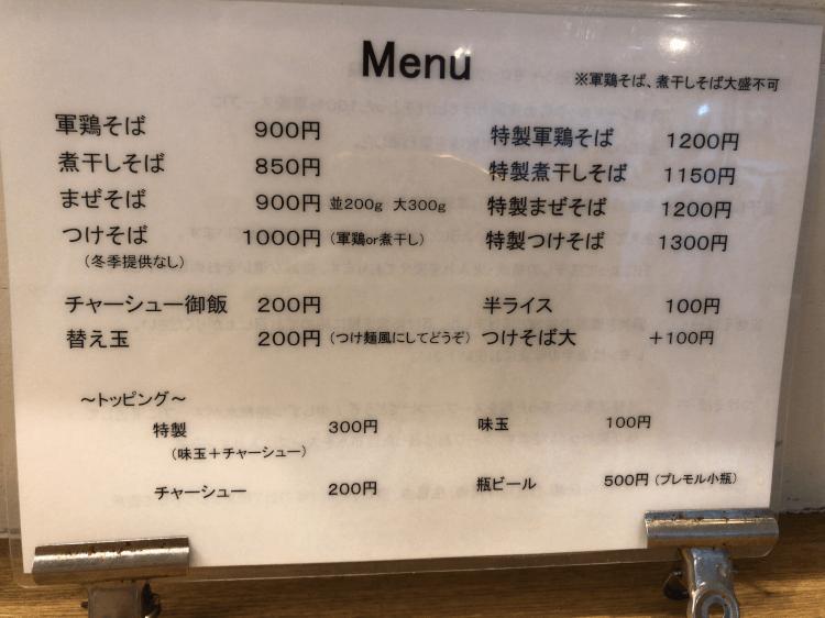 西荻窪 麺尊Rage のメニュー