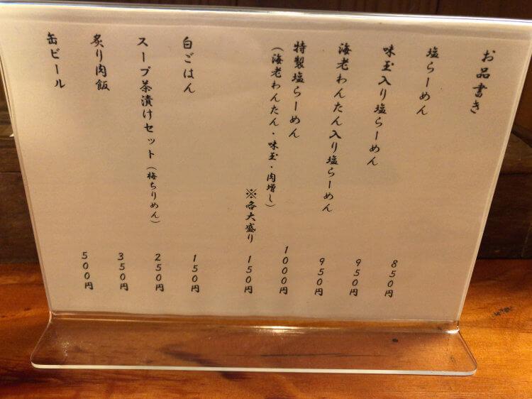 下北沢 麺と未来のお品書き