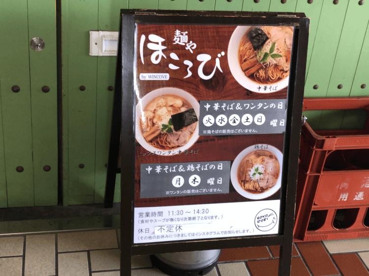 店頭に置かれた麺やほころびの看板