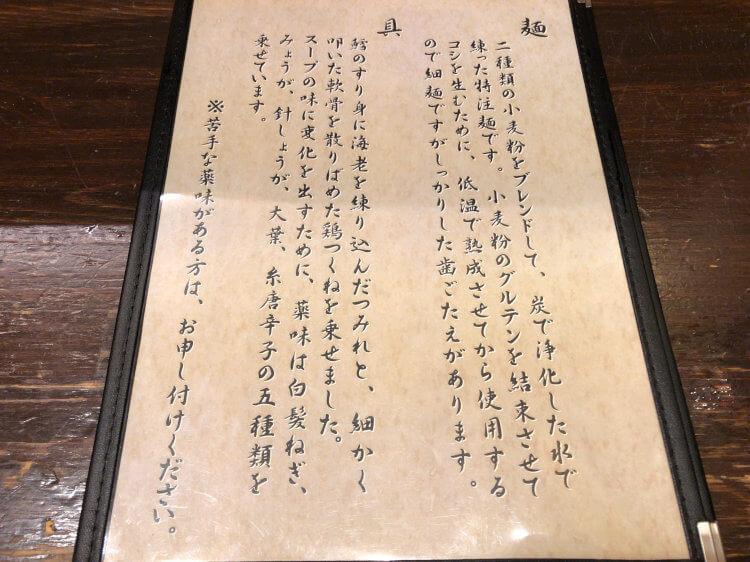麺屋海神 麺・具の説明書き