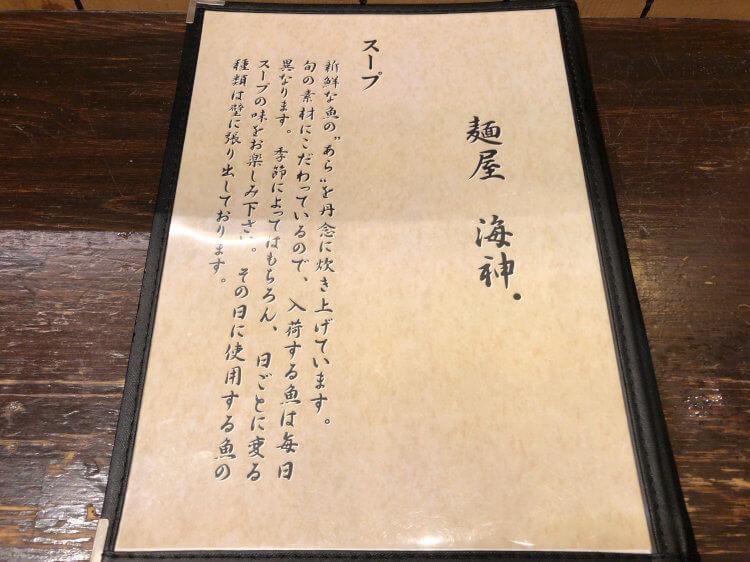 麺屋海神 スープの説明書き