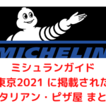ミシュランガイド東京2021に掲載されたイタリアン・ピザ全33店まとめ