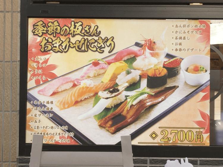 寿司の美土里 店頭にあったランチメニュー その2