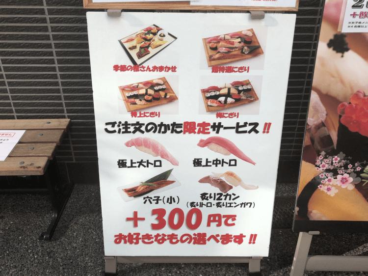 寿司の美土里 店頭にあったランチメニュー その3