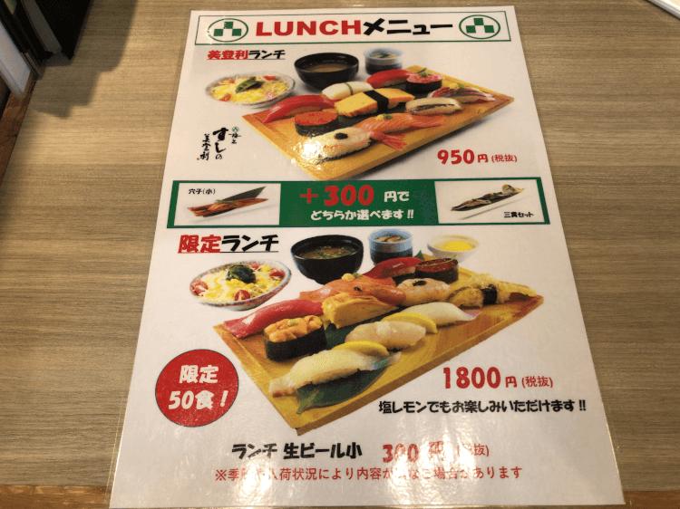 寿司の美土里 店内置かれたランチメニュー