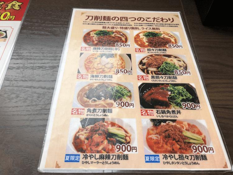 三田 味覚田町店の刀削麺のメニュー