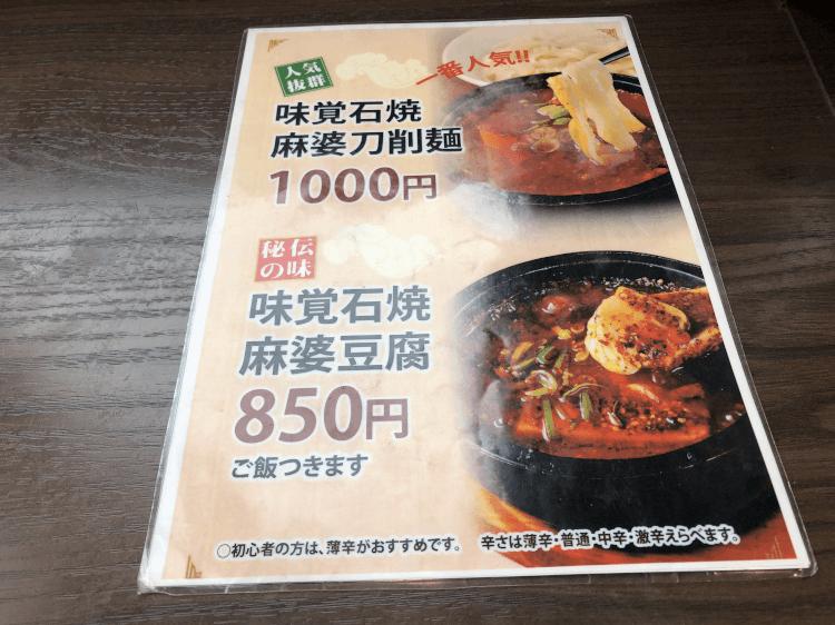 三田 味覚田町店の麻婆豆腐、麻坊刀削麺のメニュー