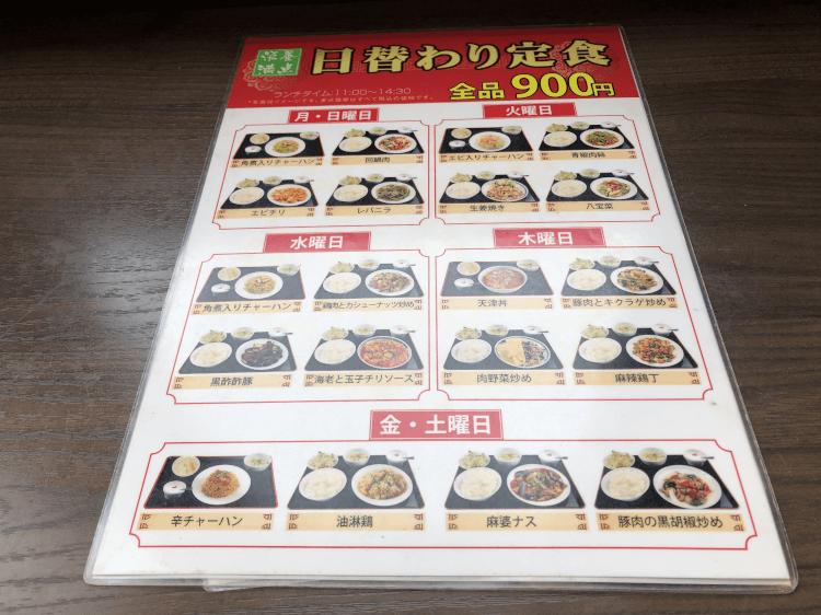 三田 味覚田町店の日替わり定食メニュー
