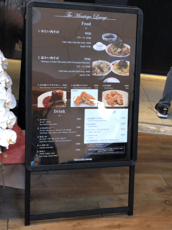 Minatoya Loungeの店頭に置かれたメニュー