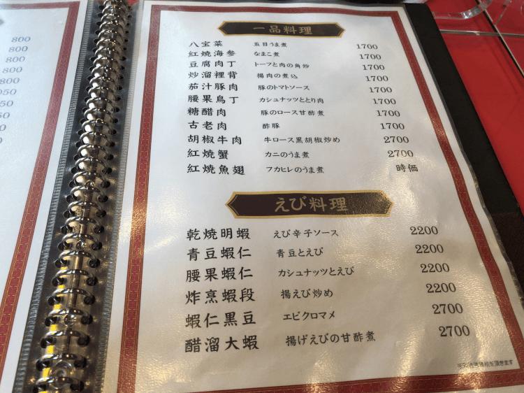 赤坂 珉珉の一品料理・えび料理メニュー