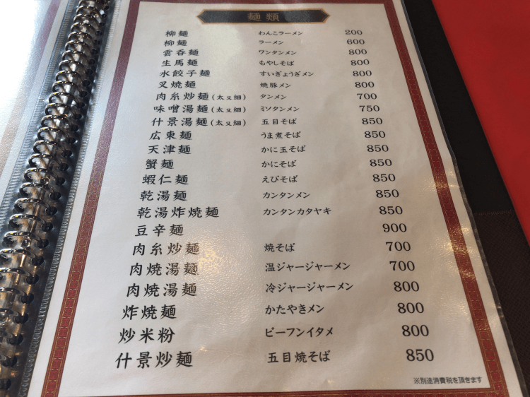 赤坂 珉珉の麺類メニュー