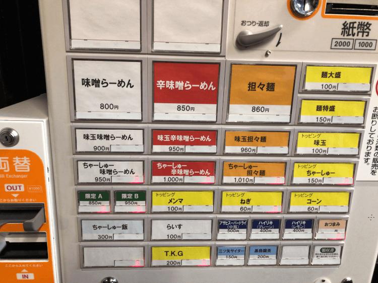荻窪 味噌っ子ふっくの券売機