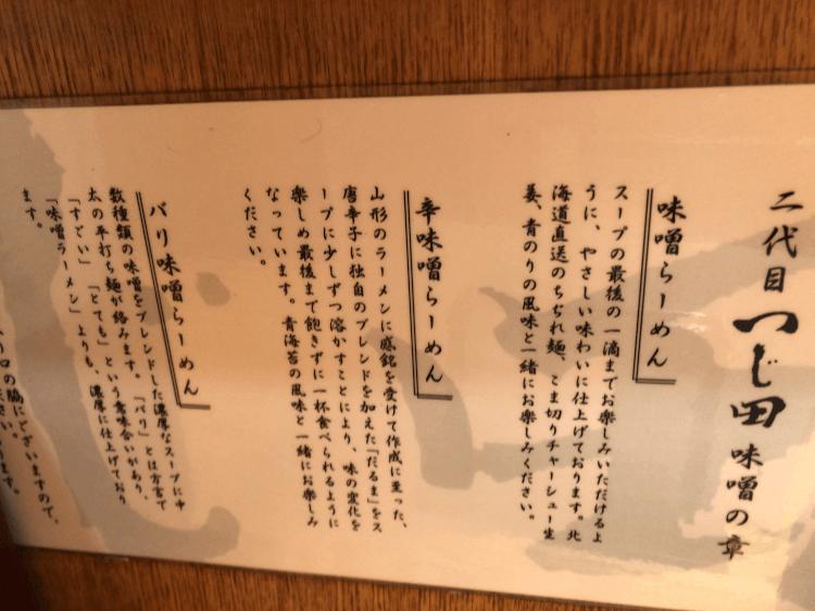 つじ田味噌の章のらーめんの説明書き