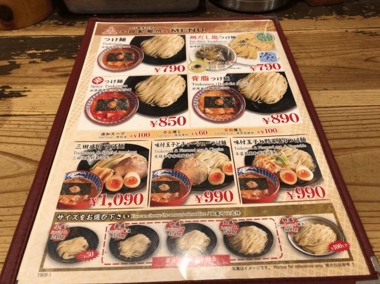 三田製麺所 三田本店のメニュー