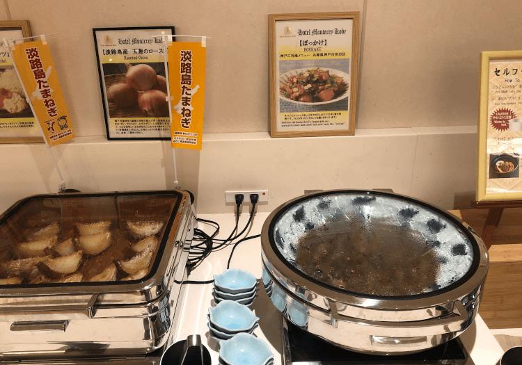 神戸三宮 ホテルモントレの朝食バイキング 淡路島たまねぎ・ぼっかけ